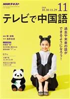 NHKテレビ テレビで中国語  2018年11月号