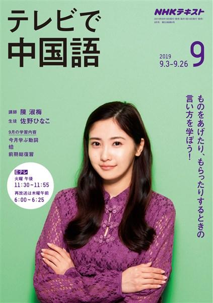 NHKテレビ テレビで中国語  2019年9月号