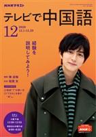 NHKテレビ テレビで中国語  2020年12月号