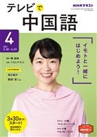 NHKテレビ テレビで中国語  2021年4月号