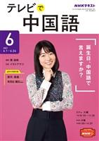 NHKテレビ テレビで中国語  2021年6月号
