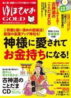 ゆほびかGOLD vol.42 幸せなお金持ちになる本 (ゆほびか2019年5月号増刊)