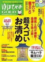 ゆほびかGOLD vol.43 幸せなお金持ちになる本 (ゆほびか2019年8月号増刊)