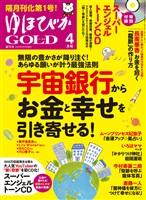 ゆほびかGOLD 4月号(創刊号)