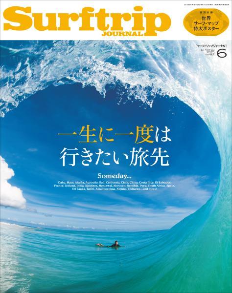 サーフトリップジャーナル 2015年6月号・Vol.82