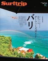 サーフトリップジャーナル Vol.94