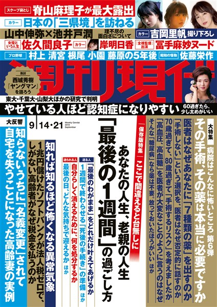 週刊現代 2019年9月14日・21日号
