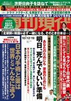 週刊現代 2019年10月12日・19日号
