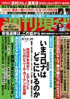 週刊現代 2020年6月13日・20日号