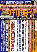 週刊現代 2020年7月4日・11日号