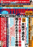 週刊現代 2021年3月20日・27日号