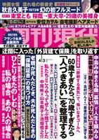 週刊現代 2021年4月3日号