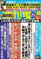 週刊現代 2021年4月10日・17日号