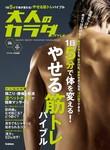大人のカラダSTYLE(スタイル) Vol.9