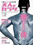 大人のカラダSTYLE(スタイル) Vol.11