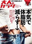 大人のカラダSTYLE(スタイル) Vol.12