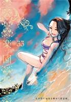 楽園 Le Paradis 第33号