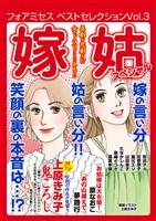 フォアミセス ベストセレクション 嫁姑スペシャル 2016年Vol.3