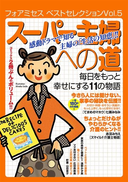 フォアミセス ベストセレクション スーパー主婦への道 毎日をもっと幸せにする11の物語 2016年Vol.5