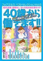 フォアミセス ベストセレクション 「40代主婦、資格なし」 そんな私のお仕事ガイド 40歳から働きます!! 2016年Vol.6
