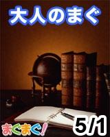 大人のまぐ 2013/05/01 発売号