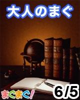 大人のまぐ 2013/06/05 発売号