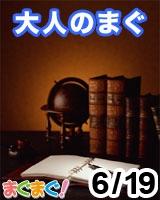 大人のまぐ 2013/06/19 発売号