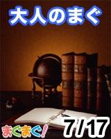 大人のまぐ 2013/07/17 発売号