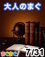 大人のまぐ 2013/07/31 発売号