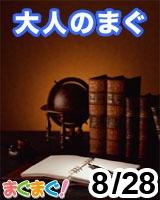 大人のまぐ 2013/08/28 発売号