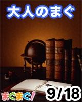 大人のまぐ 2013/09/18 発売号