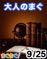大人のまぐ 2013/09/25 発売号