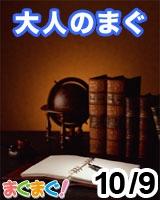 大人のまぐ 2013/10/09 発売号