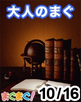 大人のまぐ 2013/10/16 発売号
