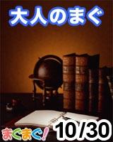 大人のまぐ 2013/10/30 発売号