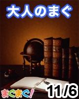 大人のまぐ 2013/11/06 発売号