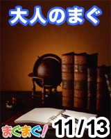 大人のまぐ 2013/11/13 発売号