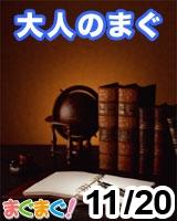 大人のまぐ 2013/11/20 発売号