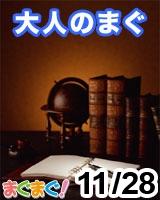 大人のまぐ 2013/11/28 発売号