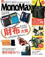 MonoMax 2021年4月号