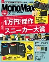 MonoMax 2021年6月号