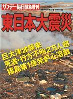 サンデー毎日緊急増刊 東日本大震災 2011年4月2日号