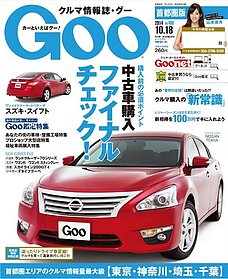 Goo [Special版] 2014/10/18号