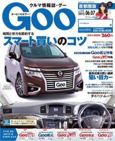 Goo [Special版] 2015/6/7号