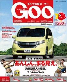 Goo [Special版] 2017年4月号