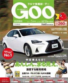 Goo [Special版] 2017年5月号