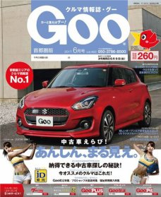 Goo [Special版] 2017年6月号