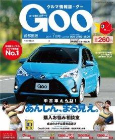 Goo [Special版] 2017年7月号