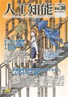 人工知能 Vol 30 No.4(2015年7月号)