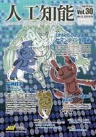 人工知能 Vol 30 No.5(2015年9月号)